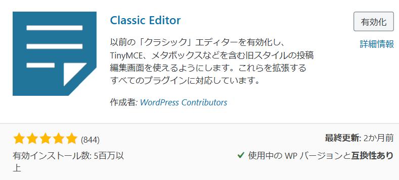 Classik Editor