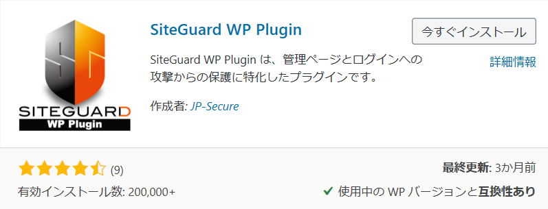 site Guard