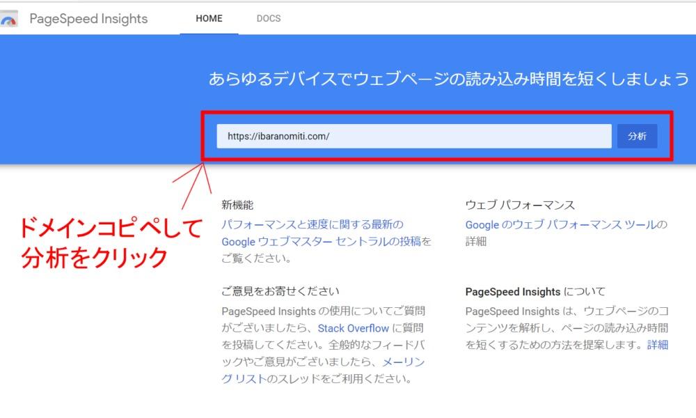 ブログ表示スピード測定サイト
